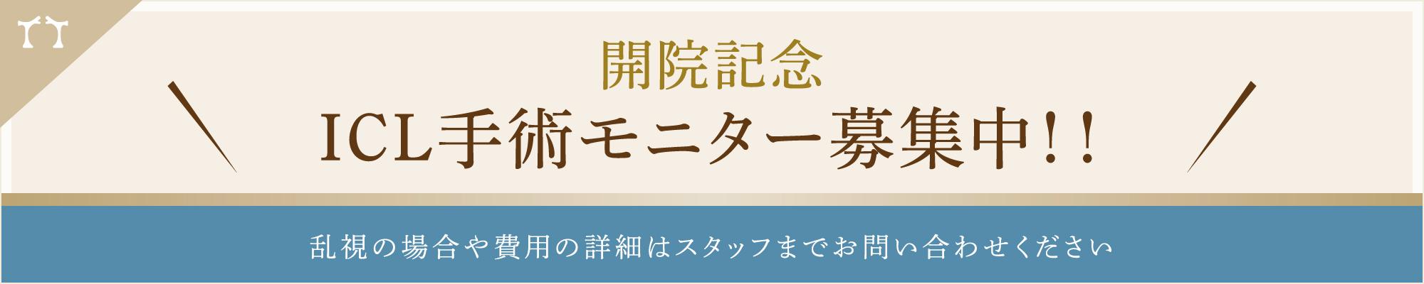 開院キャンペーン ICL手術モニター募集中